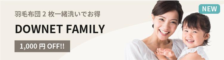 DOWNET FAMILY